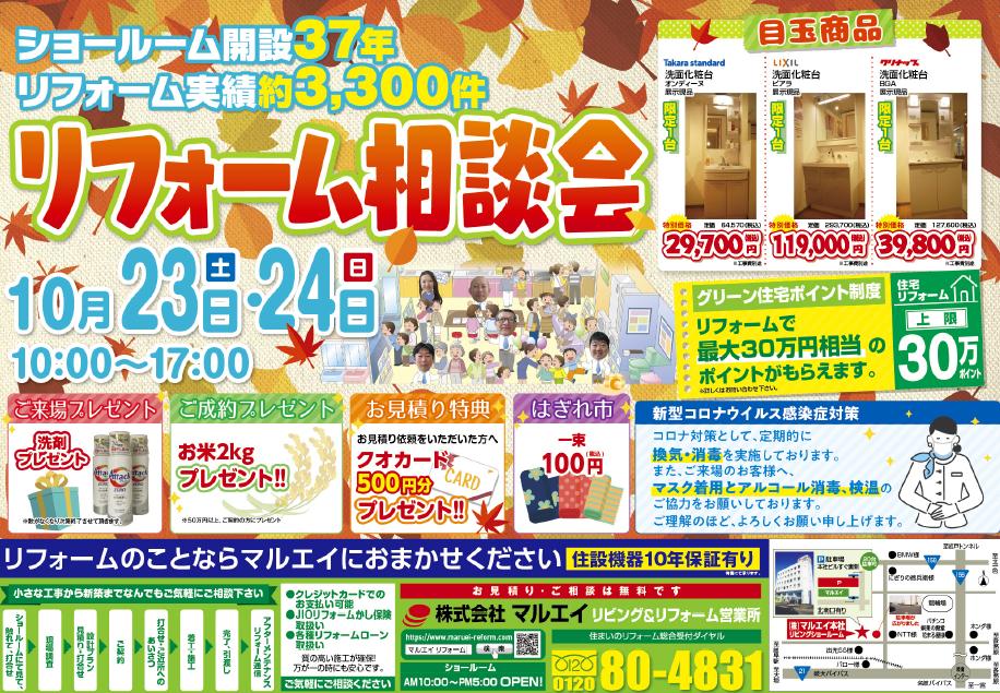 10月23日(土)・10月24日(日)リフォーム相談会開催♪