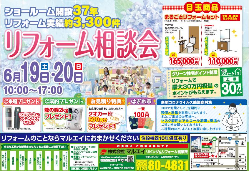 6月19日(土)・6月20日(日)リフォーム相談会開催♪